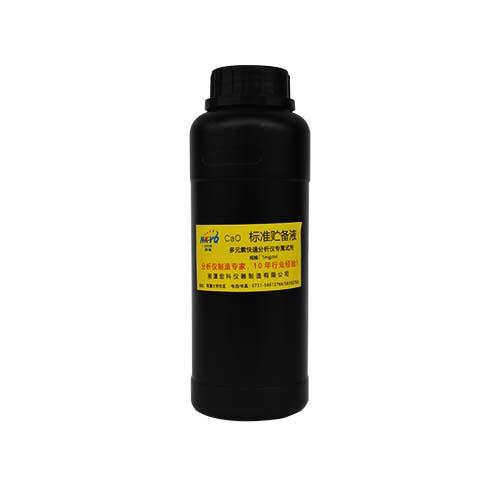 钙标准贮备液