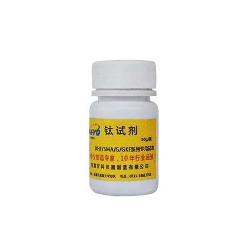 钛试剂(钛显色剂)