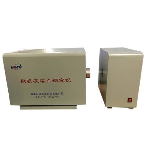 煤炭灰熔点测试仪湘潭宏科煤炭灰熔点测试仪